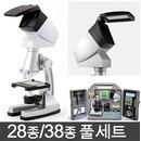 현미경 풀세트/28종/38종 1500배확대/학습용 현미경