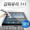 태블릿PC 액정 강화유리필름 아이패드/갤럭시탭/G패드
