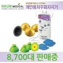 나음메디칼 저주파자극기/국산 저주파치료기/NM-1004