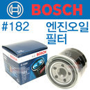 (보쉬)오일필터-구형 i30 가솔린/182/곰스피드