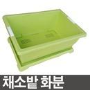 채소밭/화분/대형화분/플라스틱화분/텃밭상자/큰화분