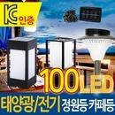 태양광 LED 태양열 정원등 가로등 야외등 잔디등
