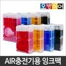 잉크충전기 AIR61/63/245/550/564/945/950 리필잉크팩