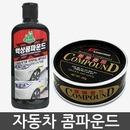 잔기스/흠집제거/광택복원/콤파운드/자동차 컴파운드