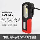 만능 충전식 COB 자석 랜턴 후레쉬 손전등 LED작업등