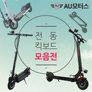 AU모터스  전동 전기 킥보드 10인치 듀얼 전동휠 3종