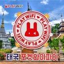 태국 포켓와이파이/플레이와이파이/인천 김포 김해공항