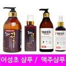발효 어성초샴푸 300ml 헤어토닉 맥주샴푸 탈모샴푸