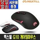 -사은품증정- 맥스틸 G10 게이밍 마우스