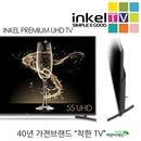 55인치 UHD LED TV/삼성패널/돌비24W/직영AS/설치무료
