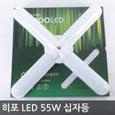히포 LED 55W 십자등기구 주광색