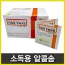 HL 일회용 소독용 알콜솜 100매 소독솜/탈지면