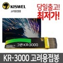 KISWEL 고려 용접봉 KR-3000/조선 CR-13 동일/