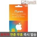 (즉시) 홍콩 앱스토어 아이튠즈 기프트카드 200달러