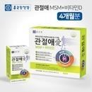 관절애 MSM 비타민D 관절/연골 영양제 240정 4개월분