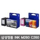 정품잉크 삼성 INK-M260 / INK-C260 SL J2165W J2160W