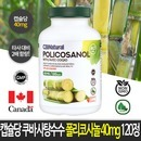 쿠바산 사탕수수 폴리코사놀 40mg 4개월/캐나다 생산