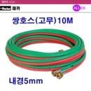 산소절단기 쌍줄(파카)10M