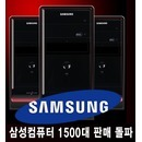 삼성 i7 /램8G/ssd250G/하드2테라/GTX1050/WIN 10