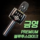 금영 무선노래방 KY-K200 뮤즐 블루투스마이크 K200S