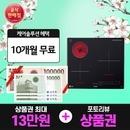 LG DIOS 전기레인지 신세계13만+후기신세계1만