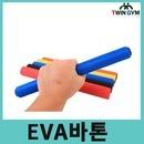 트윈짐 EVA바톤계주체육대회달리기운동회체육교구