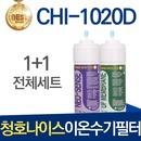 청호나이스CHI-1020D고품질이온수기필터호환 전체구성