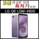 중고폰LG Q6 Q6+ Q7 Q7+ X5 X500 공기계 중고스마트폰
