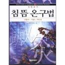 침 뜸 온구법 : 경혈361 기혈41 처방 편  김두언 김승수