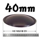 더스트캡 040mm 잡음수리용 스피커엣지와 다른 용도