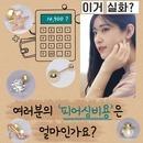 땡큐주얼리 14k골드피어싱 핫 신상50%할인모음