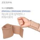 의료기기 손목 압박밴드 보호대 압박붕대 파워서포터 ZPM103G