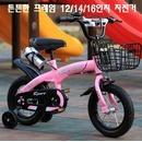 고급형 SUPER 어린이 자전거 12인치14인치16인치SZ1