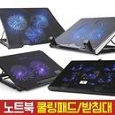 정품 브랜드 노트북 쿨링패드/쿨러/거치대/받침대