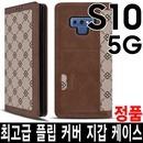 갤럭시 S10 5G/플러스/e/G977/플립/커버/지갑/케이스