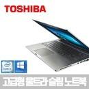 노트북 딱 주말 메모리업/i5 울트라북/TECRA Z40/윈10