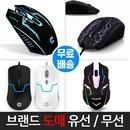 브랜드정품 유선/무선마우스 최저가/삼보/LG/로지텍