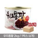 대두식품 우리통팥(캔) 2kgX 6개/1박스/국산팥 팥빙수