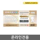 (카드가능)(해피머니) 온라인 문화상품권 5만원권