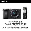 소니 A6400L블랙 SELP1650 + PCM-A10 유튜브 패키지