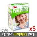 3M 테가덤 아이패치 20매x5개(총100매)