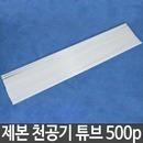 제본택 KP-500A 제본천공기 튜브 제본튜브 500p