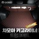 럭셔리 카고라이너 최신형 퀼팅 트렁크매트+2열등받이