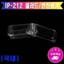 샐러드/반찬 IP-212 투명Setx600개-박스(DL-212)