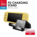 닌텐도 스위치 라이트 PD 차징 스탠드 충전거치대