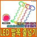 발목줄넘기 LED 리듬스텝 한발 리듬줄넘기 S형 줄넘기