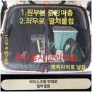 자석식자동차모기장/12v/방충망/슬라이딩/트렁크지퍼