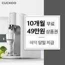 쿠쿠정수기렌탈 /최대 10개월무료/ 상품권 최대49만원