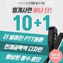 새로운 디자인 WIDE PTT 경호/귀걸이 2종선택