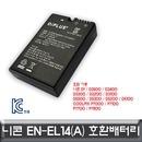 니콘 D3300/D3200/D3100 전용 호환배터리 KC인증